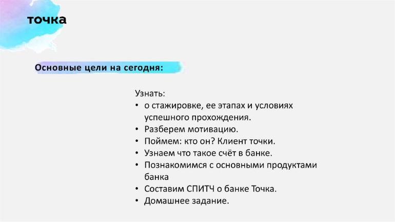 Этапы регистрации Точка банк