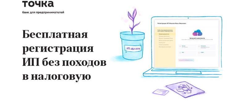 регистрация ИП в Точка банке