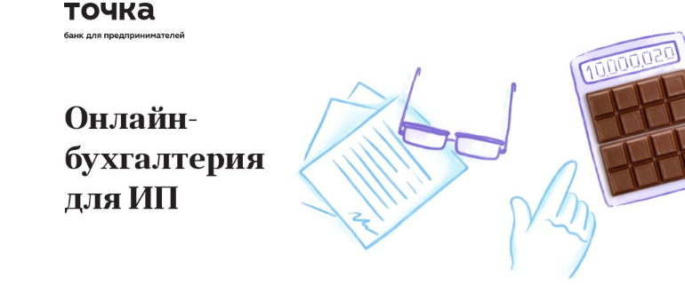 Онлайн-бухгалтерия от Точка банка