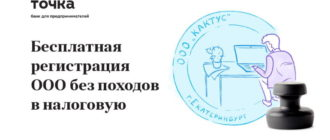 Регистрация ООО через Точка банк